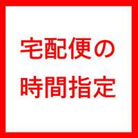 宅配便時間指定 【無料】