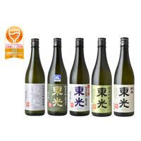 【金賞受賞酒セット】ワイングラスでおいしい日本酒アワード金賞酒720ml×5本セット (C-489)