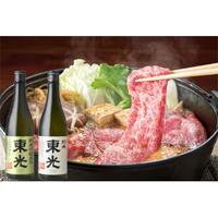 【特選米沢牛】すき焼きセットB+純米(4~5人分)着日指定 (S-120)