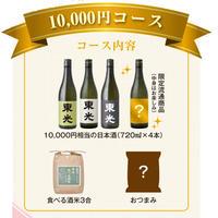【酒米応援福袋】 食べる酒米付き! 10,000円コース (SМ-001)