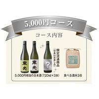 【酒米応援福袋】 食べる酒米付き! 5,000円コース (SМ-002)