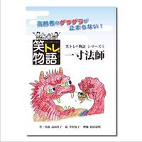 笑トレ物語1 一寸法師(DVD2枚組+解説冊子セット)