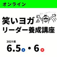 2021年6月5日(土)・6日(日)  オンライン笑いヨガリーダー養成講座