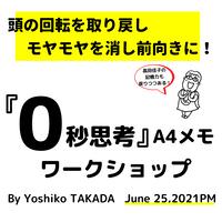 6月25日(金)・頭の回転を取り戻し、モヤモヤを消し前向きになれる 『0秒思考』A4メモ書きワークショップ