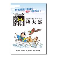 笑トレ物語2 桃太郎(DVD2枚組+解説冊子セット)