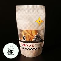 松本ケンピ 極(きわみ) 10袋