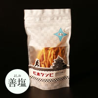 松本ケンピ 善塩(よしお) 10袋