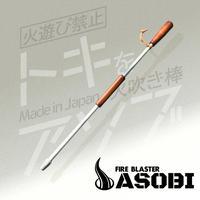 SHINANO WORKS FIRE BLASTER ASOBI(火吹き棒)