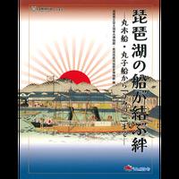 琵琶湖の船が結ぶ絆-丸木船・丸子船から「うみのこ」まで-
