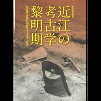近江の考古学黎明期-近江風土記の丘50周年キックオフ展