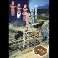 導水施設と埴輪群像から見えてくるもの-古墳時代の王権とまつり-