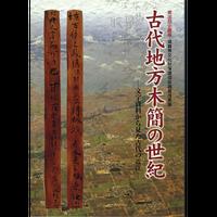 古代地方木簡の世紀