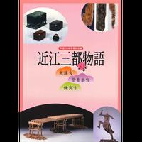 近江三都物語-大津宮・紫香楽宮・保良宮