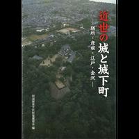近世の城と城下町-膳所・彦根・江戸・金沢-