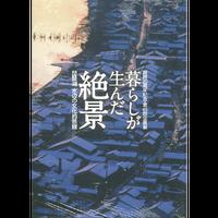 暮らしが生んだ絶景-琵琶湖 水辺の文化的景観