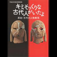 キミそっくりな古代人がいたよ-原始・古代の人物表現
