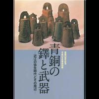 青銅の鐸と武器-近江の弥生時代とその周辺-