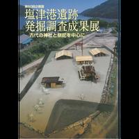 塩津港遺跡発掘調査成果展-古代の神社と祭祀を中心に