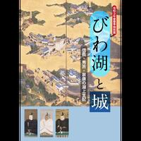 びわ湖と城-信長・秀吉・家康の湖上支配-