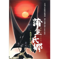 蒲生氏郷-戦国を駆け抜けた武将