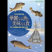 華麗なる漁と美味なる食-魚・琵琶湖の過去・現在・未来