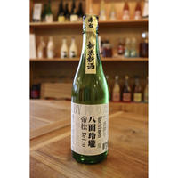 帝松吟醸一番搾り 八面玲瓏 720ml / 松岡醸造