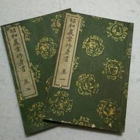 昭和農業終身書 1・2巻セット