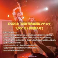 【WEB特典会】5/30(土)ピンチェキ撮影&あなたへのコメント【購入制限なし】