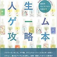 本【アイテムはフラワーエッセンス! 自分のキャラクターを活かす人生ゲーム攻略本】