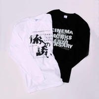 CINEMA dub MONKS 20th ANIVERSARY 〜旅への誘い〜tour goods l/s tee