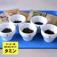 8月のタミン (試してみんしゃい):コーヒー豆お試しセット[20g x 5pac]