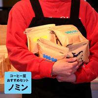 ノミン(飲んでみんしゃい):コーヒー豆おすすめセット[大 - 250g x 4pac]