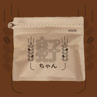 【価格改定💥】麦子ちゃん(1L分煮出しバッグ × 4)