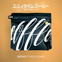 【デカフェ by DESCAMEX】エチオピア シダモ