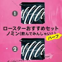 【コーヒー豆おすすめセット - 250g x 2】ノミンハーフ / 飲んでみんしゃい