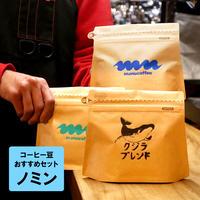 ノミン(飲んでみんしゃい):コーヒー豆おすすめセット[小 - 150g x 3pac]