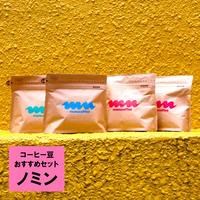 【コーヒー豆おすすめセット - 250g x 4】ノミン / 飲んでみんしゃい