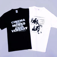 CINEMA dub MONKS 20th ANIVERSARY 〜旅への誘い〜tour goods s/s tee