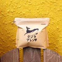 【定番ブレンド】クジラ・ブレンド