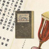 1927年製「営業のしおり」絵葉書綴り 赤版