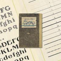 1927年製「営業のしおり」絵葉書綴り 青版