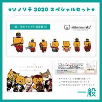 ソノリテ2020スペシャルセット(一般チケット)
