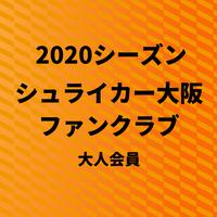 【大人会員】2020シーズンファンクラブ入会