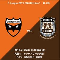 【小中高生】6/15(土)vs.立川・府中アスレティックFC