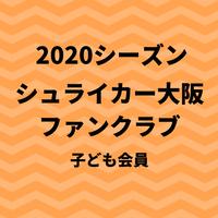 【子ども会員】2020シーズンファンクラブ入会