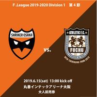 【大人】6/15(土)vs.立川・府中アスレティックFC