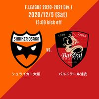 【小中高生】12/5(土)大阪vs.浦安