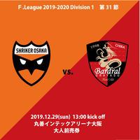 【大人】12/29(土)vs.バルドラール浦安