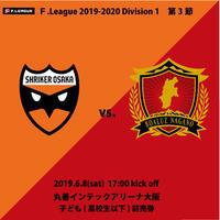 【小中高生】6/8(土)vs.ボアルース長野