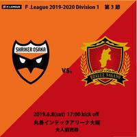 【大人】6/8(土)vs.ボアルース長野